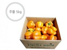 주황 파프리카 - 3kg ( 15~18개 내외 ) 특품