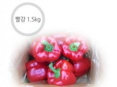 빨강 파프리카 - 1.5kg ( 6~9개 ) 특품